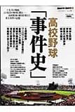 高校野球「事件史」