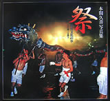 民俗文化の華 祭