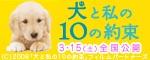 Inu10_banner_150_60_2