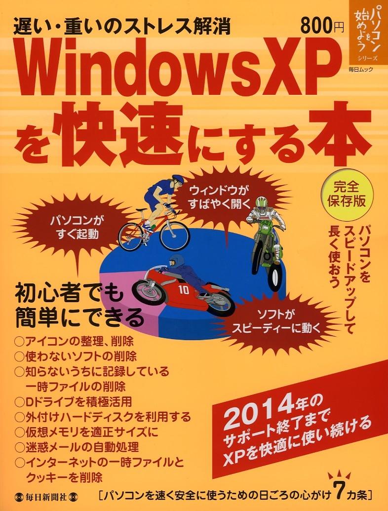 Windows XPを快速にする本―遅い・重いのストレス解消 (毎日ムック パソコンを始めようシリーズ)