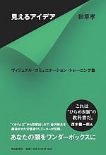 見えるアイデア ヴィジュアル・コミュニケーション・トレーニング塾