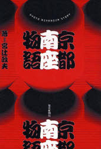 京都南座物語