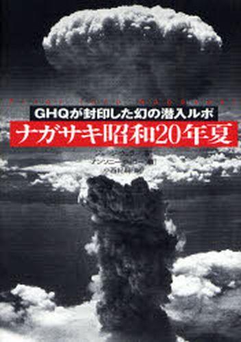 GHQが封印した幻の潜入ルポナガサキ昭和20年夏