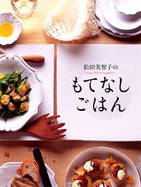 松田美智子のもてなしごはん―recipes full of hospitality