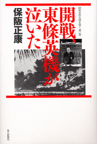 開戦、東條英機が泣いた―昭和史の大河を往く第2集