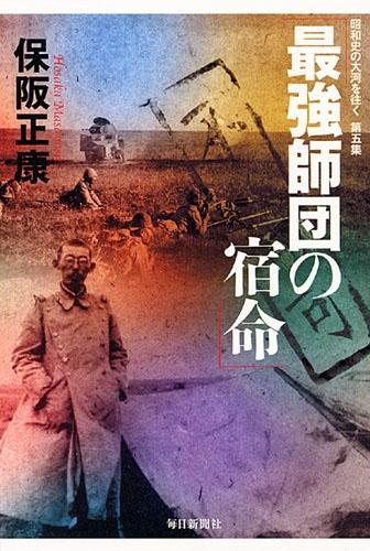 最強師団の宿命  昭和史の大河を往く第五集