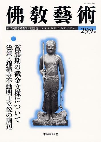 佛教藝術 299号 (299)