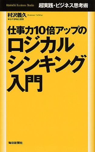 仕事力10倍アップのロジカル・シンキング入門 -超実践・ビジネス思考術-(Mainichi Business Books) (Mainichi Business Books)