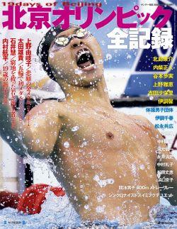 北京オリンピック全記録