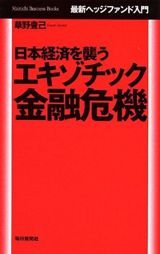 日本経済を襲うエキゾチック金融危機