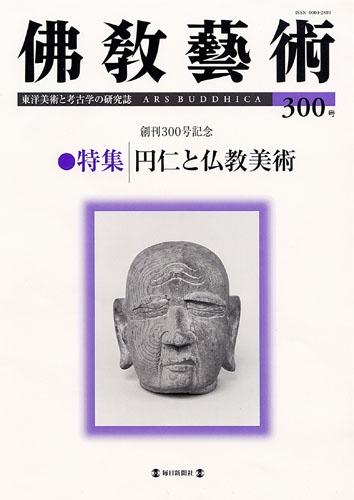 佛教藝術 300号 (300)