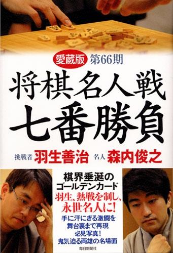 愛蔵版 第66期 将棋名人戦 七番勝負
