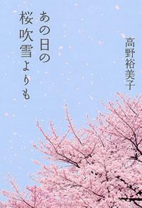 あの日の桜吹雪よりも