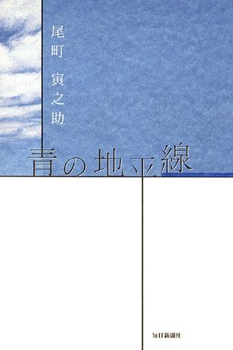 青の地平線