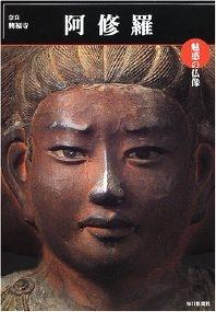 魅惑の仏像 阿修羅―奈良・興福寺 (めだかの本)