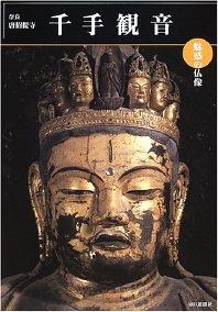 魅惑の仏像 千手観音―奈良・唐招提寺 (めだかの本)