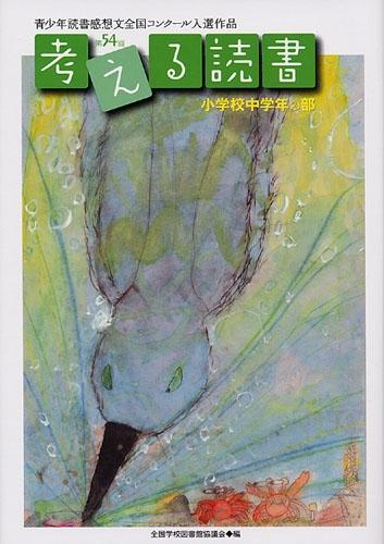 考える読書 第54回 小学校中学年の部―青少年読書感想文全国コンクール入選作品 (54)