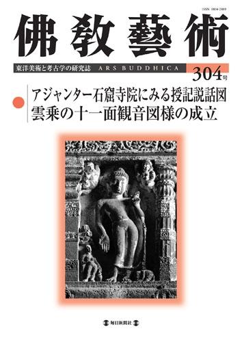 佛教藝術 304号