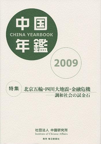中国年鑑(2009年版)