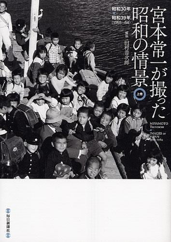 宮本常一が撮った昭和の情景 上巻
