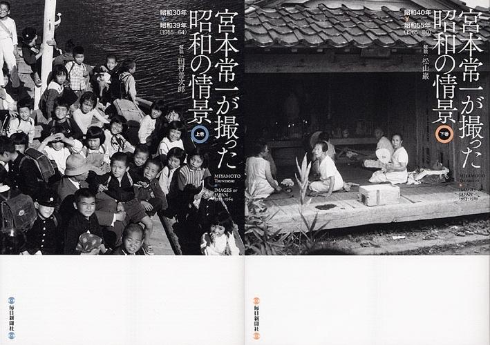 宮本常一が撮った昭和の情景 上下