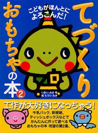 てづくりおもちゃの本〈2〉―こどもがほんとによろこんだ!