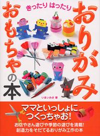 きったりはったりおりがみおもちゃの本