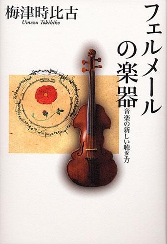 フェルメールの楽器 音楽の新しい聴き方