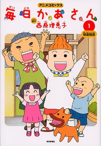 アニメコミックス 毎日かあさん① 精霊降臨