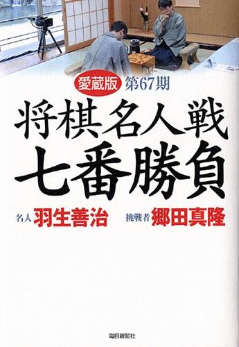 愛蔵版 第67期 将棋名人戦七番勝負