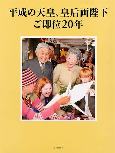 平成の天皇、皇后両陛下 ご即位20年