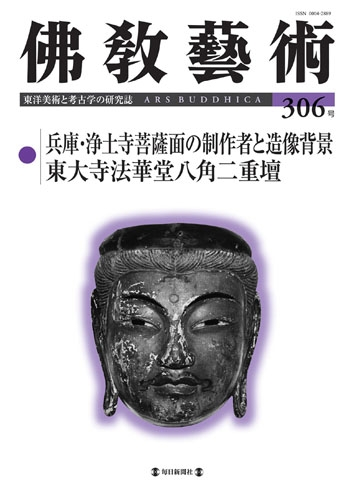 佛教藝術 306号
