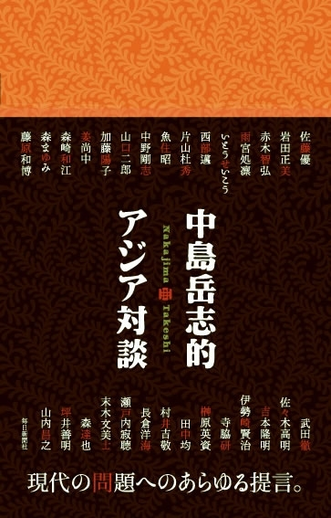 中島岳志的アジア対談