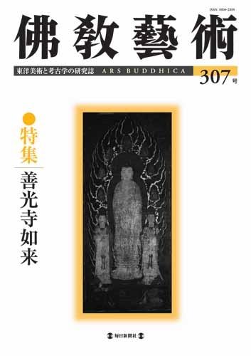 佛教藝術 307号