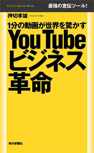 You Tube ビジネス革命 1分の動画が世界を驚かす