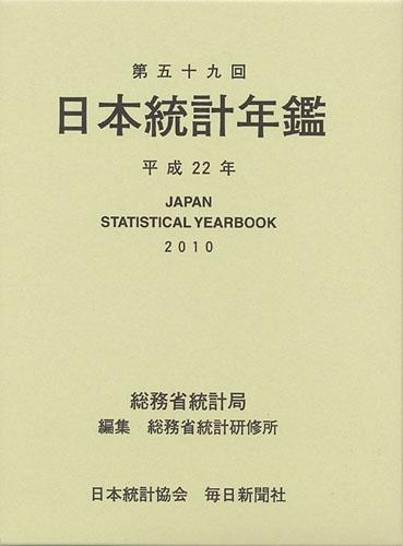 日本統計年鑑 第59回(2010) 平成22年度版
