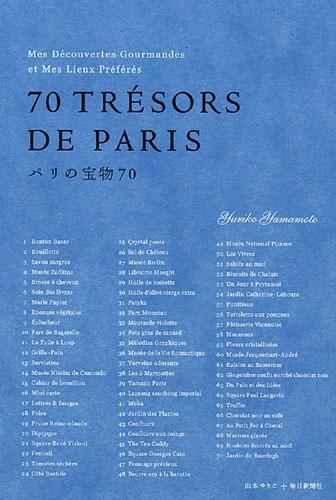パリの宝物70