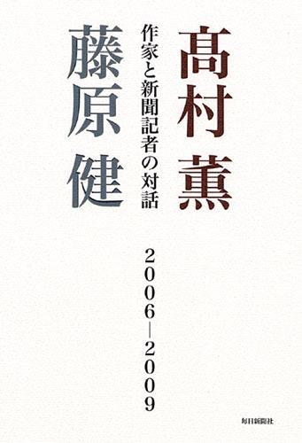 高村薫・藤原健 作家と新聞記者の対話