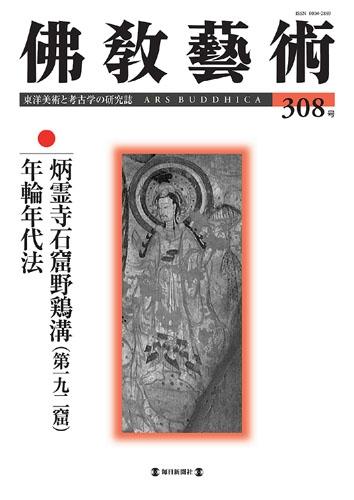 佛教藝術 308号