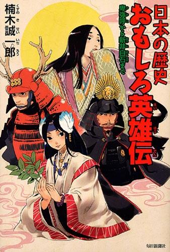 日本の歴史 おもしろ英雄伝