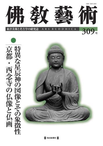佛教藝術 309号
