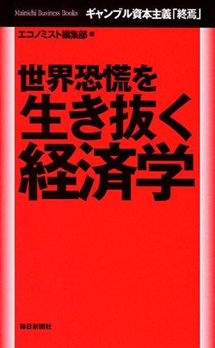 世界恐慌を生き抜く経済学  (Mainichi Business Books)