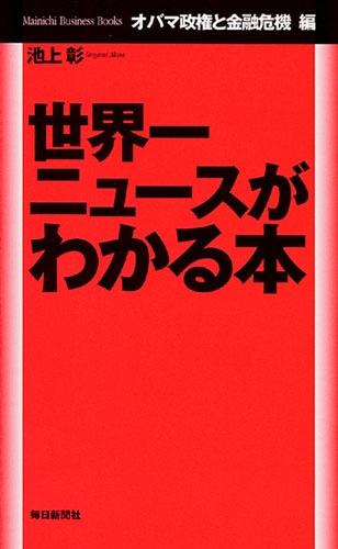 世界一ニュースがわかる本  (Mainichi Business Books)