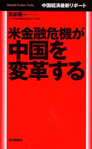 米国金融危機が中国を変革する   (Mainichi Business Books)