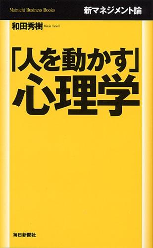 「人を動かす」心理学  (Mainichi Business Books)