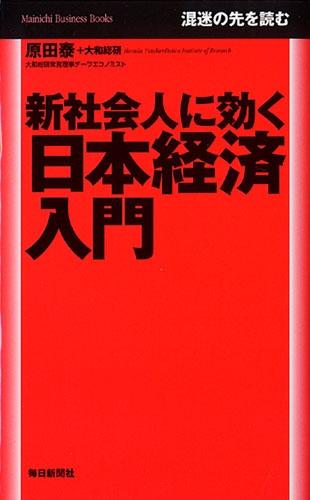 新社会人に効く日本経済入門  (Mainichi Business Books)