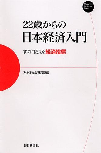 22歳からの日本経済入門