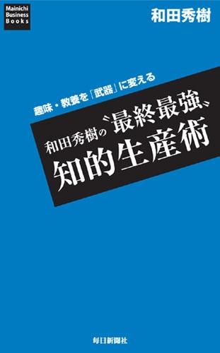 """和田秀樹の""""最終最強""""知的生産術"""