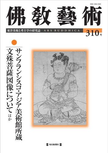 佛教藝術 310号