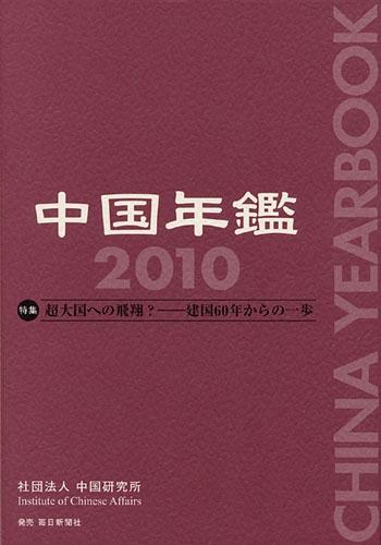 中国年鑑 (2010年版)